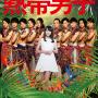 矢島舞美主演舞台「熱帯男子」のグッズが罰ゲームwwww