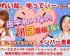 【速報】田中れいな初冠番組 アシスタントMCオーディション開催決定!!