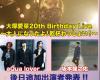 【悲報】つかぽんこと大塚愛菜が二十歳のBirthdayLiveで引退【4/3(火)】