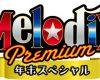 後藤真希MCの音楽番組『MelodiX!』にモーニング娘。'18出演キタ━━━━(゚∀゚)━━━━!!