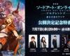 超人気アニメ『SAO』の劇場版公開記念特番にモーニング娘。加賀楓の出演決定!!
